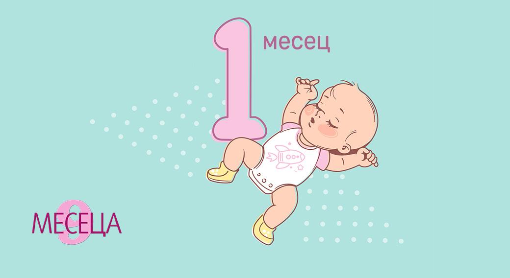 Вашето бебе на 1 месец