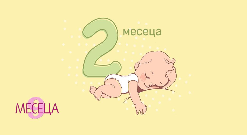 Вашето бебе на 2 месеца