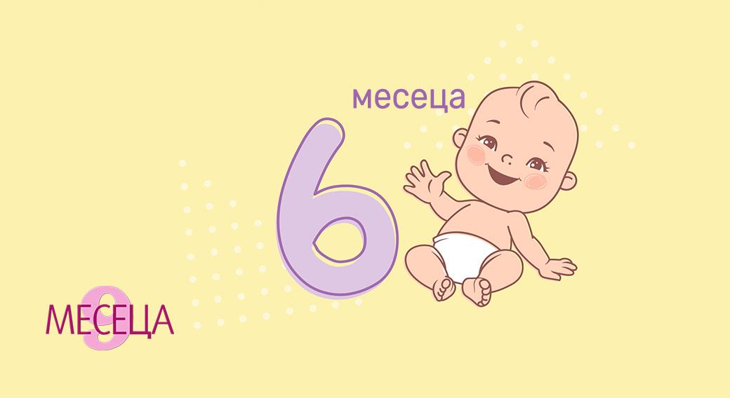 Вашето бебе на 6 месеца