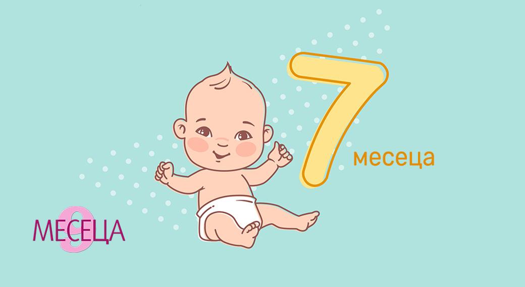 Вашето бебе на 7 месеца