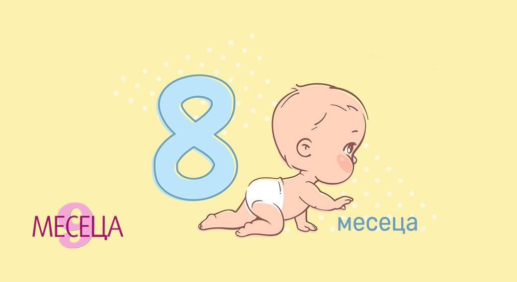 Вашето бебе на 8 месеца